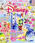 キャラぱふぇ 2015年 9月号増刊 まるごとディズニー Vol.2