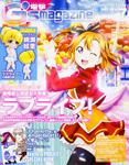 電撃G's magazine 2015年7月号