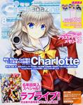 電撃G's magazine 2015年8月号