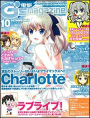 電撃G's magazine 2015年10月号