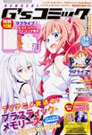 電撃G's magazine 2015年7月号増刊 電撃G'sコミック Vol.14