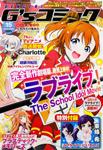 電撃G's magazine 2015年8月号増刊 電撃G'sコミック Vol.15