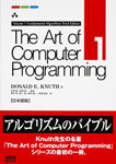 The Art of Computer Programming Volume 1 Fundamental Algorithms Third Edition 日本語版