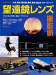 天体、野鳥、飛行機、電車、動物、昆虫をクローズアップ デジタルカメラ望遠鏡レンズ撮影術