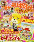 デンゲキBAZOOKA!! 2015年 9月号増刊 キャラぱふぇ ゲームSpecial 2015 SUMMER