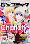 電撃G's magazine 2015年9月号増刊 電撃G'sコミック Vol.16