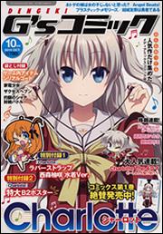 電撃G'sコミック 2015年 10月号