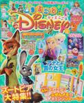 キャラぱふぇ 2016年 6月号増刊 まるごとディズニー Vol.4