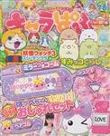 キャラぱふぇ Vol.55 2016年7-8月号