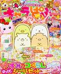 キャラぱふぇ Vol.57 2016年11-12月号