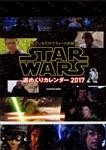 見ているだけでフォースが宿る STAR WARS 週めくりカレンダー 2017