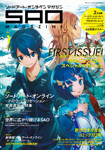 電撃PlayStation 2016年 12/8号増刊 ソードアート・オンライン マガジン Vol.1