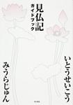 見仏記ガイドブック