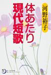 角川短歌ライブラリー 体あたり現代短歌