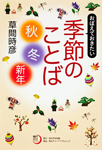 角川俳句ライブラリー おぼえておきたい季節のことば〈秋・冬・新年〉
