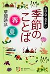 角川俳句ライブラリー おぼえておきたい季節のことば〈春・夏〉