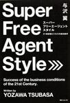 角川フォレスタ スーパー フリーエージェント スタイル 21世紀型ビジネスの成功条件