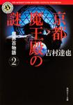 京都魔王殿の謎 魔界百物語2