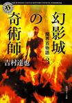 幻影城の奇術師 魔界百物語3
