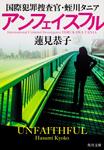アンフェイスフル 国際犯罪捜査官・蛭川タニア
