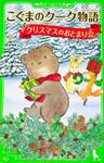 こぐまのクーク物語 クリスマスのおとまり会