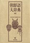 朝鮮語大辞典 補巻【プリントオンデマンド版】