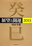 角川フォレスタ 展望と開運2013