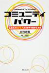 角川フォレスタ コミュニティパワー あなたのビジネスが2か月で変わる方法