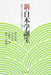 新・日本学誕生 国際日本文化研究センターの25年