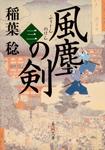 風塵の剣 (三)