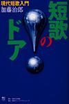 角川短歌ライブラリー 短歌のドア 現代短歌入門