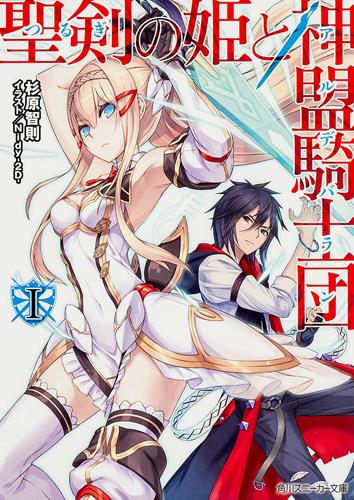 聖剣の姫と神盟騎士団I