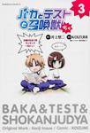 バカとテストと召喚獣ぢゃ (3)