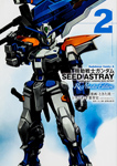 機動戦士ガンダムSEED ASTRAY Re:Master Edition (2)