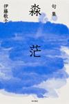 句集 びょう茫 角川俳句叢書 日本の俳人100