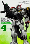 機動戦士ガンダムSEED ASTRAY Re:Master Edition (4)