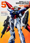機動戦士ガンダムSEED ASTRAY Re:Master Edition (5)