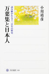 万葉集と日本人 読み継がれる千二百年の歴史