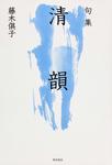 句集 清韻 角川俳句叢書 日本の俳人100