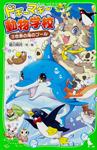ドギーマギー動物学校 (3) 世界の海のプール