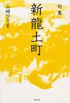 句集 新龍土町 角川俳句叢書 日本の俳人100