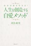 角川フォレスタ 自分自身を生きる! 人生を創造する自愛メソッド