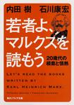 若者よ、マルクスを読もう 20歳代の模索と情熱