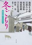 冬ごもり 時代小説アンソロジー