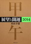 角川フォレスタ 展望と開運2014