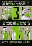 松岡國男妖怪退治 (3) 黒鷺死体宅配便スピンオフ
