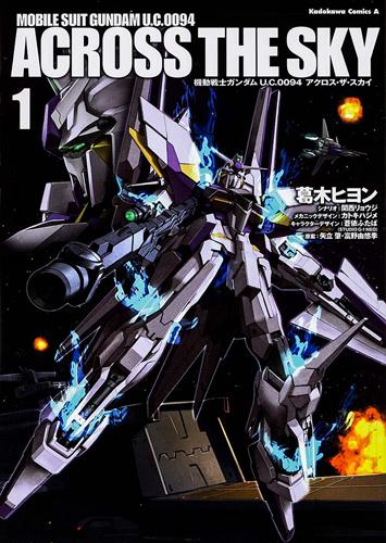 機動戦士ガンダム U.C.0094 アクロス・ザ・スカイ (1)