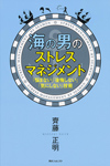 角川フォレスタ 海の男のストレスマネジメント 「悩まない」「後悔しない」「気にしない」技術