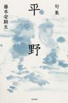句集 平野 角川俳句叢書 日本の俳人100