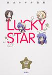 美水かがみ画集 LUCKY STAR